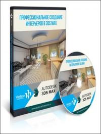 VERTEX Professional interior creation in 3DS MAX
