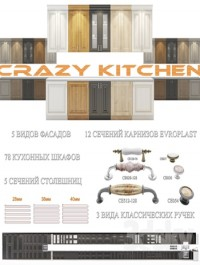 A set of classic kitchen fronts Crazy Kitchen