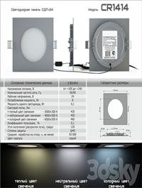 LED panel PSD-24 (CR1414)